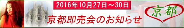 京都即売会のお知らせ【Mizko's Amore Collection】(10月27日~30日)