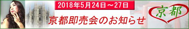 京都即売会のお知らせ(5月24日~28日)