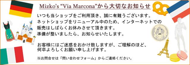 """Mizko's """"Via Marcona""""から大切なお知らせ いつも当ショップをご利用頂き、誠に有難うございます。さて各地で展示即売会が続いているため、しばらくネットショップでの販売はお休みさせて頂きます。お客様にはご迷惑をおかけ致しますが、ご理解のほど、何卒よろしくお願い申し上げます。※お問合せは「問い合わせフォーム」からご連絡ください。ネットショップ再開後、順次対応させて頂きます。"""