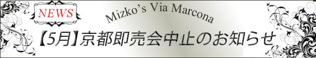 【5月】京都即売会中止のお知らせ