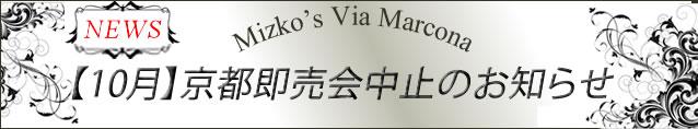 2020年秋 京都即売会中止のお知らせ